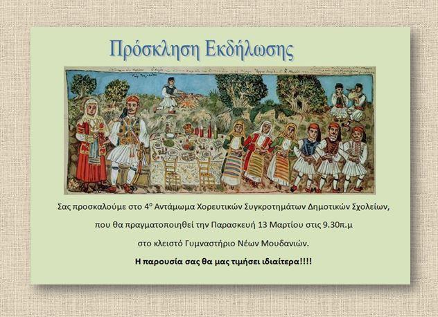 ΠΡΟΣΚΛΗΣΗ 4ης Συνάντησης παραδοσιακών χορών