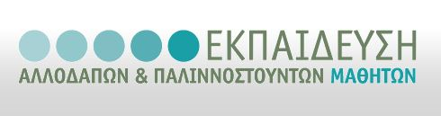 ergasthrio_site