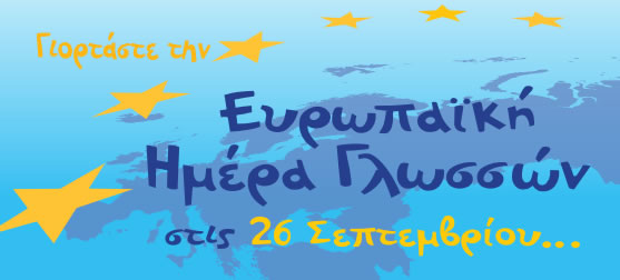 euro-banner